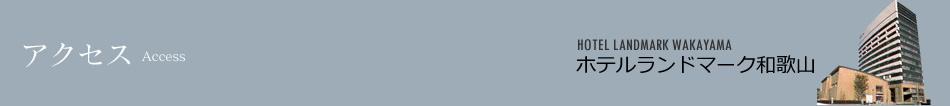 アクセス ホテルランドマーク和歌山 TEL:073-422-1200 FAX:073-422-1203