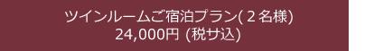 ツインルームご宿泊プラン(2名様)24,000円( 税サ込)