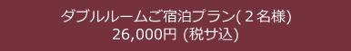 ダブルルームご宿泊プラン(2名様)26,000円( 税サ込)