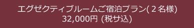 エグゼクティブルームご宿泊プラン(2名様)32,000円( 税サ込)
