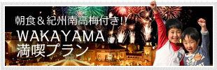 和歌山満喫プラン 和歌山マリーナシティ「ポルトヨーロッパ」ではお子様から大人まで楽しんでいただけるイベントが盛りだくさん