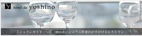 hotel de yoshino ミシュランガイド一つ星、オーナーシェフ吉野建氏が手がけるレストラン。