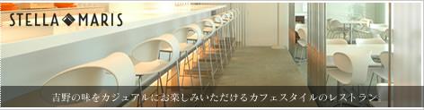 STELLA MARIS 吉野の味をカジュアルにお楽しみいただけるカフェスタイルのレストラン。